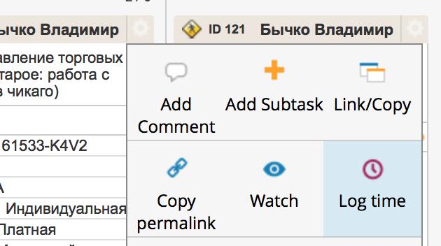 Исполнитель открывает доску и нажимает «Log time», чтобы списать время на задачу.