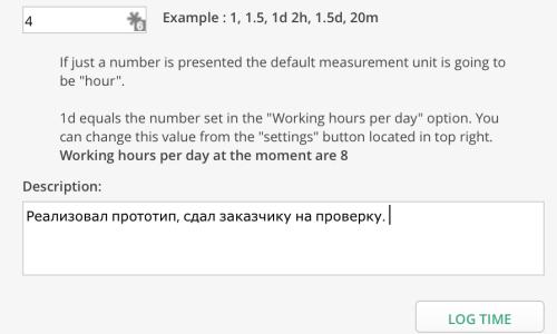 Списывание времени на задачу