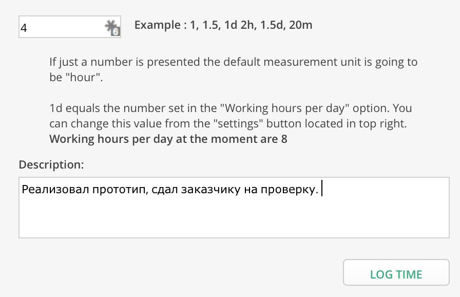 Исполнитель вводит количество затраченных часов и пишет краткий комментарий о том, что именно сделал.
