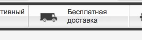 Иконка бесплатной доставки