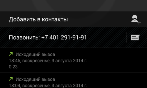 2014-08-03 21.01.18