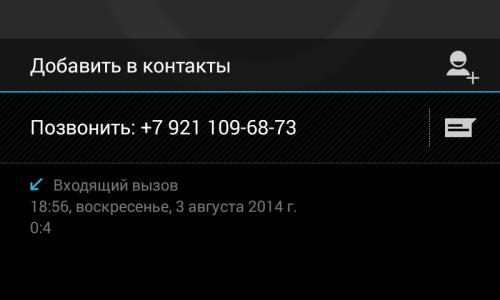 2014-08-03 21.01.29