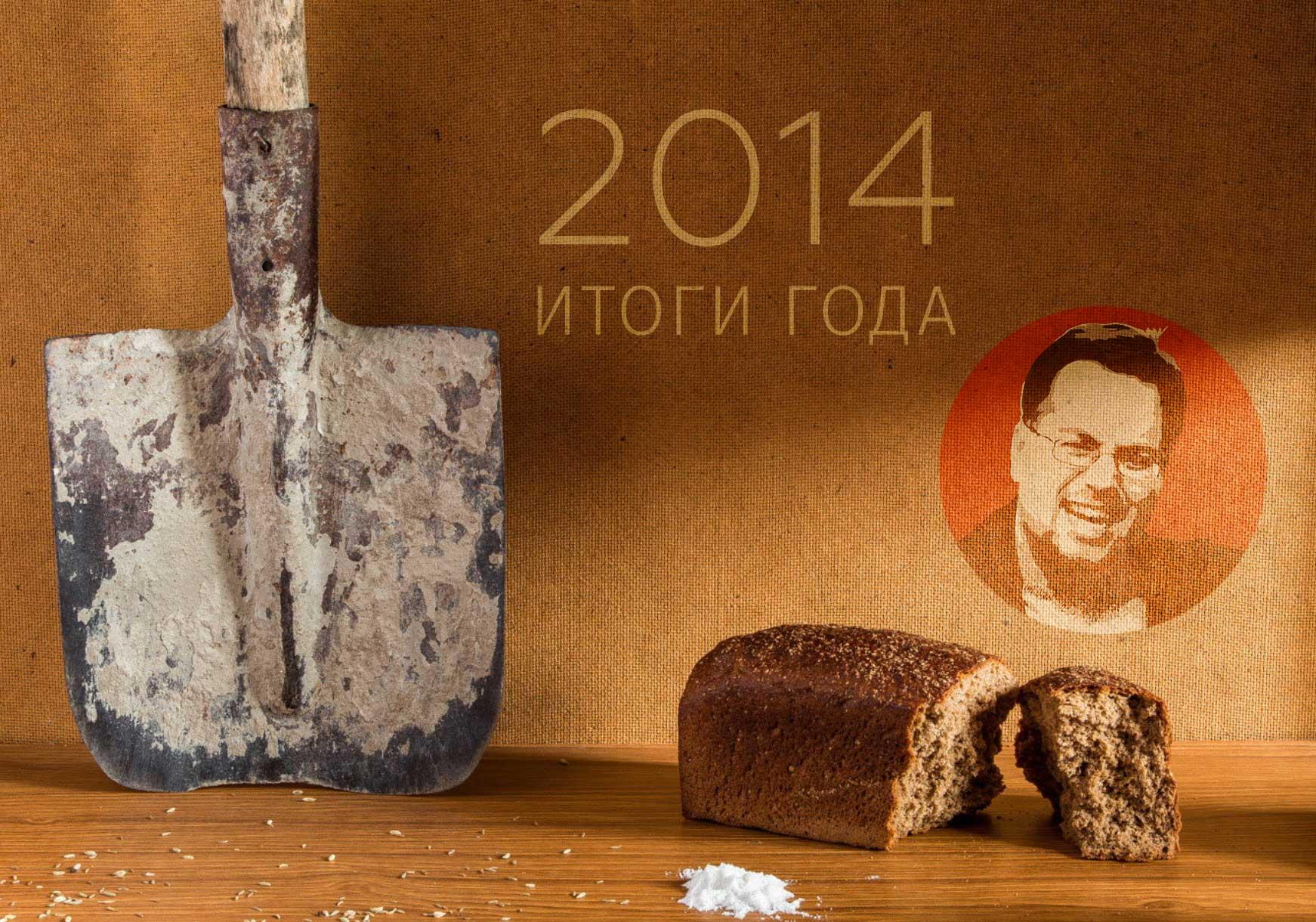 Итоги 2014