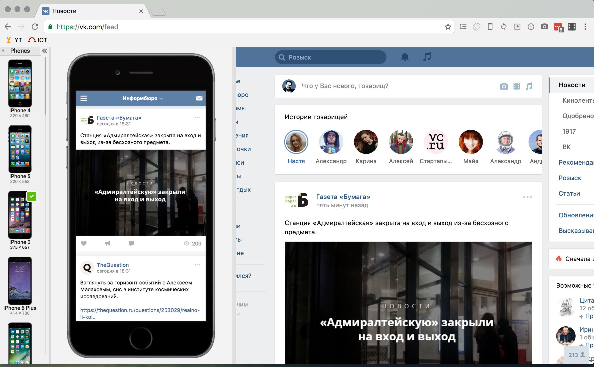 Blisk — браузер с эмуляцией мобильных устройств